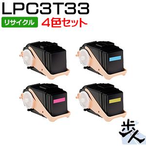【4色セット】 エプソン用 LPC3T33K / C / M / Y ETカートリッジ リサイクルトナー