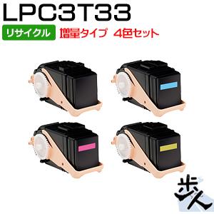 【4色セット】 エプソン用 LPC3T33K/C/M/Y 4色セット 【増量タイプ】 リサイクルトナー