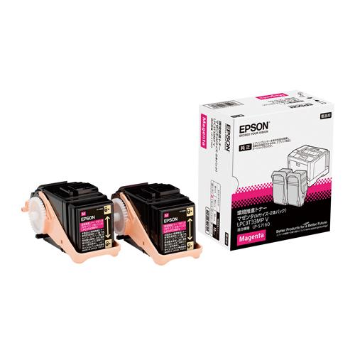 EPSON/エプソン 【2本セット】LPC3T33MPV 環境推進トナー マゼンタ メーカー純正品