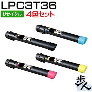 【4色セット】エプソン用 LPC3T36 再生トナー