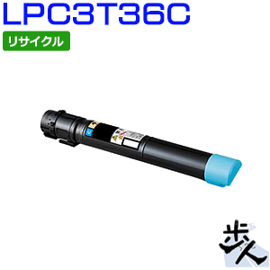 エプソン用 LPC3T36C シアン リサイクルトナー