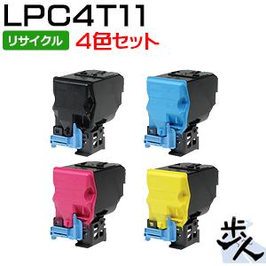 【4色セット】エプソン用 LPC4T11 再生トナー
