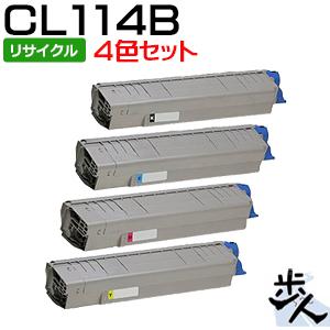 【4色セット】 フジツウ用 CL114B リサイクルトナー