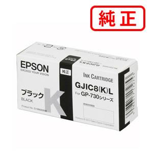 GJIC8KL ブラックインクカートリッジ 【3本セット】 EPSON 純正インク