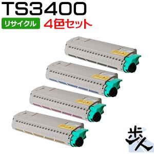 【4色セット】ムラテック用 緑レバー用 トナー TS3400 リサイクルトナー