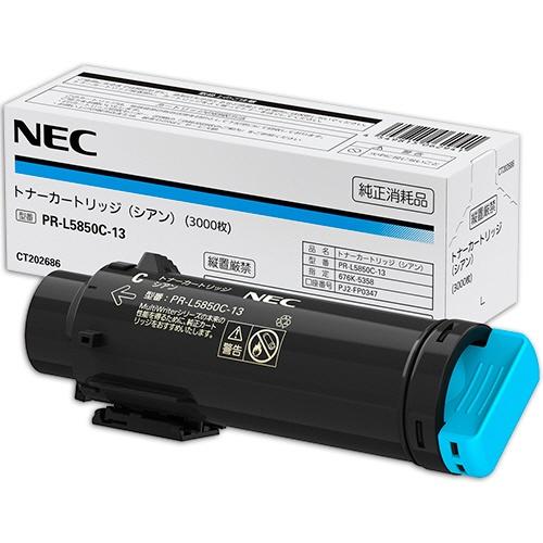 NEC/日本電気 PR-L5850C-13/PRL5850C-13 トナーカートリッジ シアン メーカー純正品