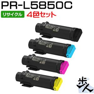 【4色セット】エヌイーシー用 PR-L5850C-16~19 (大容量 )再生トナー(使用済みカートリッジを先に回収)