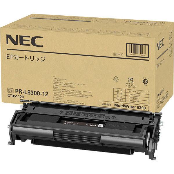 NEC/日本電気 PR-L8300-12/PRL8300-12 EPカートリッジ メーカー純正品