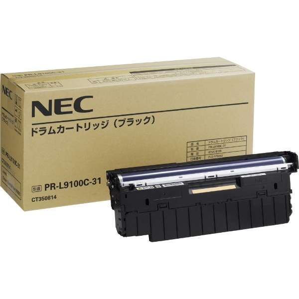 NEC/日本電気 PR-L9100C-31/PRL9100C-31 ドラムカートリッジ ブラック メーカー純正品