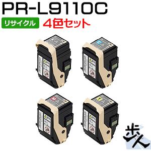 【4色セット】エヌイーシー用 PR-L9110C-11~14 リサイクルトナー