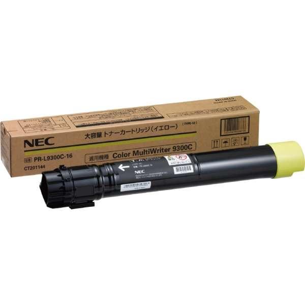 NEC/日本電気 PR-L9300C-16/PRL9300C-16 大容量トナーカートリッジ イエロー メーカー純正品