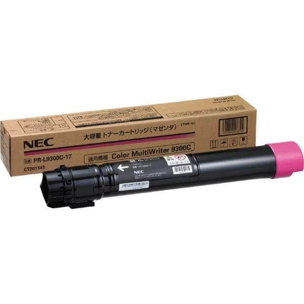 NEC/日本電気 PR-L9300C-17/PRL9300C-17 大容量トナーカートリッジ マゼンタ メーカー純正品
