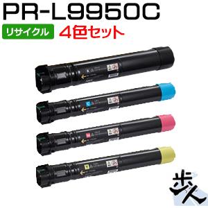 【4色セット】エヌイーシー用 PR-L9950C-11~14 再生トナー