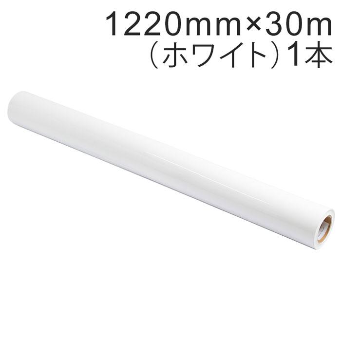 カッティング用シート 屋外耐候4年 1220mm×30m (ホワイト) NC-3501 紙管内径3インチ 再剥離糊