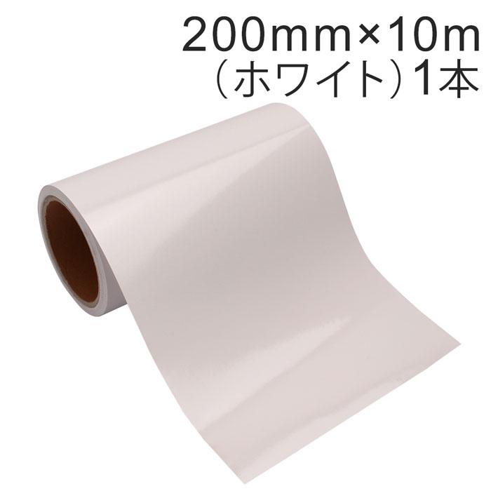 柔軟性 剥離性能に優れたマーキングフィルム屋外3~4年の耐候性 (訳ありセール 格安) カッティング用シート 25%OFF 屋外耐候4年 ホワイト 紙管内径3インチ 200mm×10m 再剥離糊