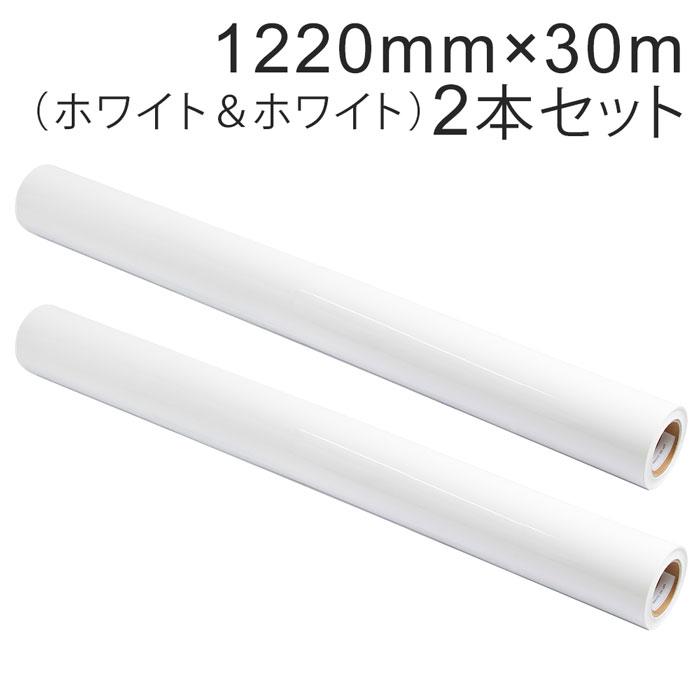 2本セット カッティング用シート 屋外耐候4年 1220mm×30m (ホワイト&ホワイト) NC-3502 紙管内径3インチ 再剥離糊