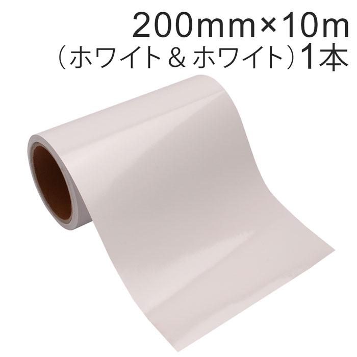 柔軟性 剥離性能に優れたマーキングフィルム屋外3~4年の耐候性 カッティング用シート 限定品 屋外耐候4年 紙管内径3インチ 再剥離糊 ホワイト 200mm×10m メーカー公式ショップ