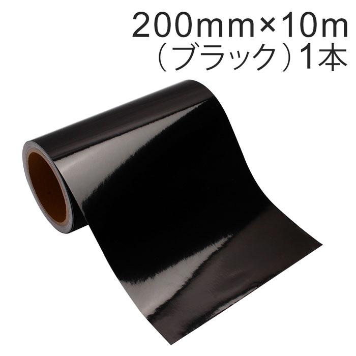 国産品 柔軟性 剥離性能に優れたマーキングフィルム屋外3~4年の耐候性 カッティング用シート 割り引き 屋外耐候4年 200mm×10m 紙管内径3インチ ブラック 再剥離糊