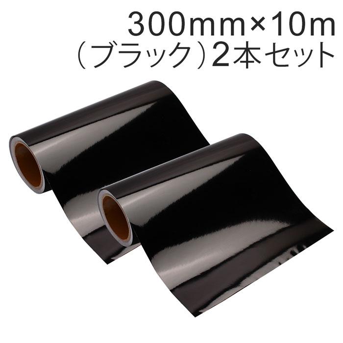 柔軟性 剥離性能に優れたマーキングフィルム屋外3~4年の耐候性 早割クーポン 2本セット メイルオーダー カッティング用シート 屋外耐候4年 再剥離糊 300mm×10m 紙管内径3インチ ブラック