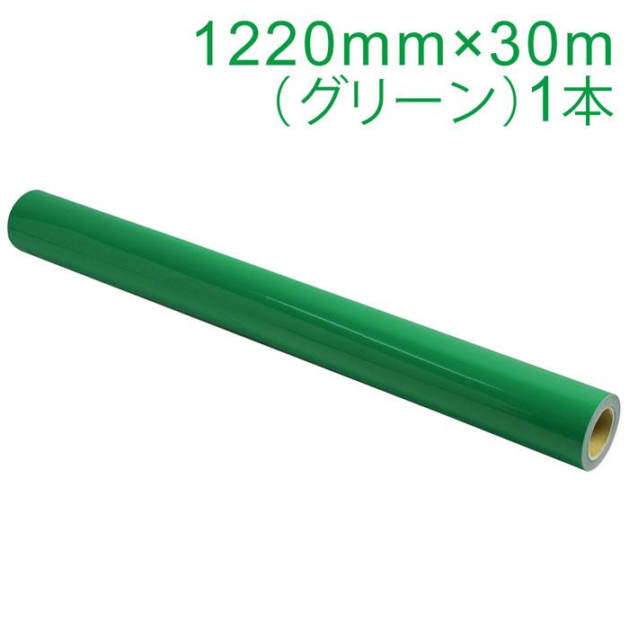 カッティング用シート 屋外耐候4年 1220mm×30m (グリーン) NC-3520 紙管内径3インチ 再剥離糊