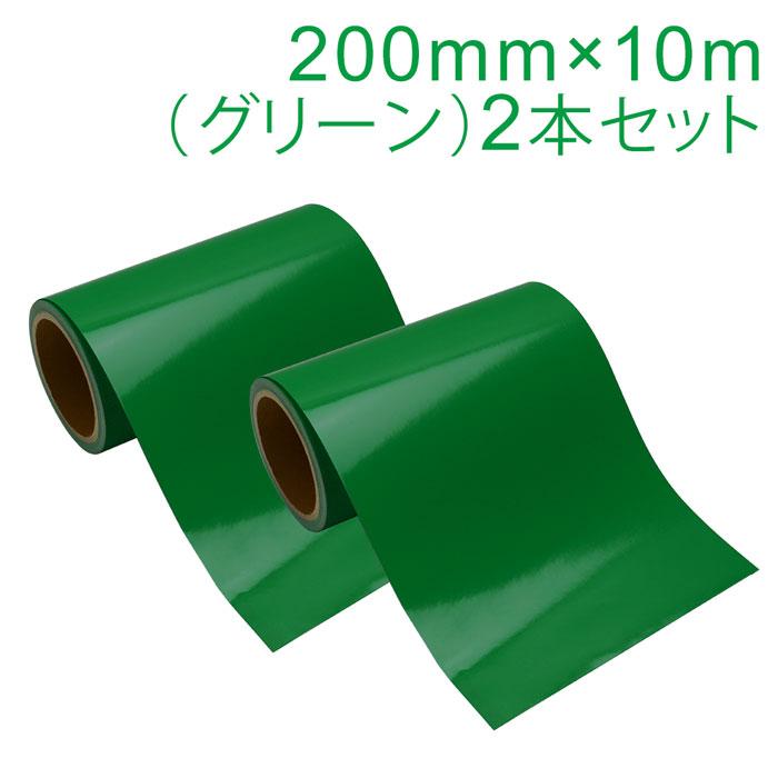 柔軟性 剥離性能に優れたマーキングフィルム屋外3~4年の耐候性 2本セット カッティング用シート 屋外耐候4年 紙管内径3インチ 送料無料 激安 最安値に挑戦 お買い得 キ゛フト 200mm×10m 再剥離糊 グリーン