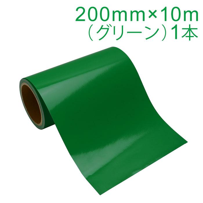 柔軟性 剥離性能に優れたマーキングフィルム屋外3~4年の耐候性 カッティング用シート 屋外耐候4年 グリーン 奉呈 再剥離糊 紙管内径3インチ 買収 200mm×10m