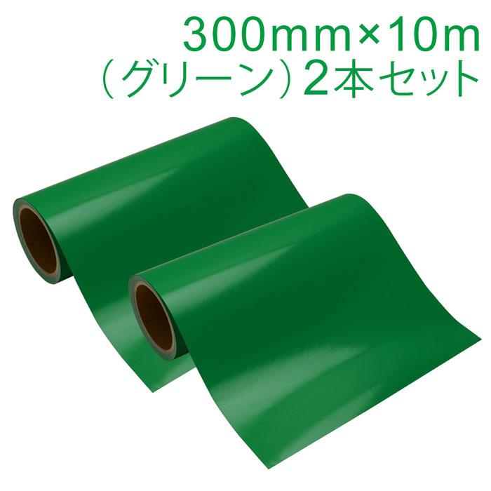 柔軟性 剥離性能に優れたマーキングフィルム屋外3~4年の耐候性 2本セット カッティング用シート 屋外耐候4年 数量は多 安い 激安 プチプラ 高品質 紙管内径3インチ グリーン 300mm×10m 再剥離糊