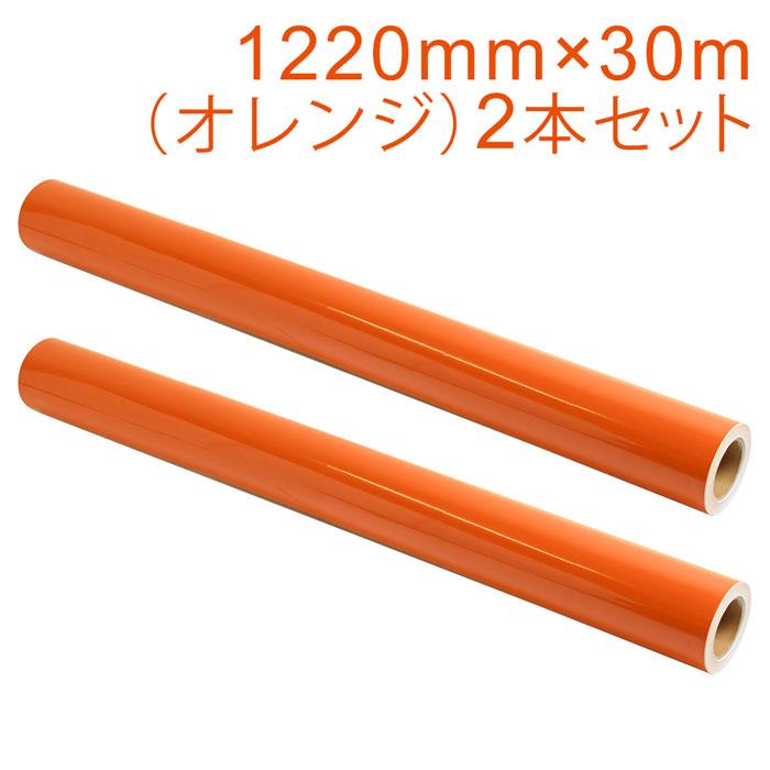 2本セット カッティング用シート 屋外耐候4年 1220mm×30m (オレンジ) NC-3555 紙管内径3インチ 再剥離糊
