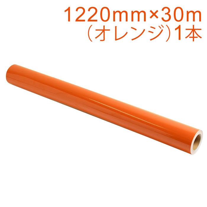 カッティング用シート 屋外耐候4年 1220mm×30m (オレンジ) NC-3555 紙管内径3インチ 再剥離糊