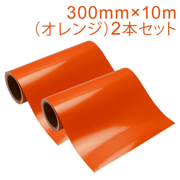 柔軟性 剥離性能に優れたマーキングフィルム屋外3~4年の耐候性 2本セット カッティング用シート 屋外耐候4年 ランキング総合1位 付与 紙管内径3インチ 300mm×10m 再剥離糊 オレンジ