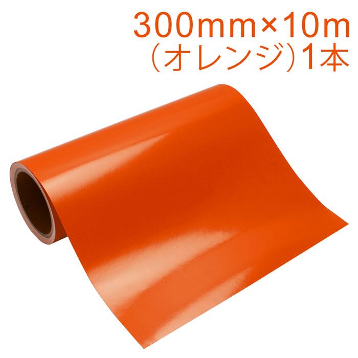 柔軟性 剥離性能に優れたマーキングフィルム屋外3~4年の耐候性 ハイクオリティ カッティング用シート 屋外耐候4年 300mm×10m 本物 紙管内径3インチ 再剥離糊 オレンジ