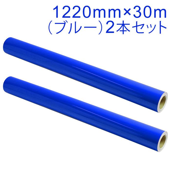 柔軟性、剥離性能に優れたマーキングフィルム屋外3~4年の耐候性 2本セット カッティング用シート 屋外耐候4年 1220mm×30m (ブルー) NC-3570 紙管内径3インチ 再剥離糊