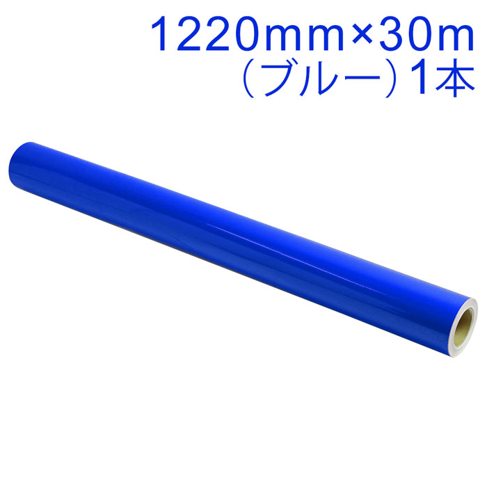 柔軟性、剥離性能に優れたマーキングフィルム屋外3~4年の耐候性 カッティング用シート 屋外耐候4年 1220mm×30m (ブルー) NC-3570 紙管内径3インチ 再剥離糊