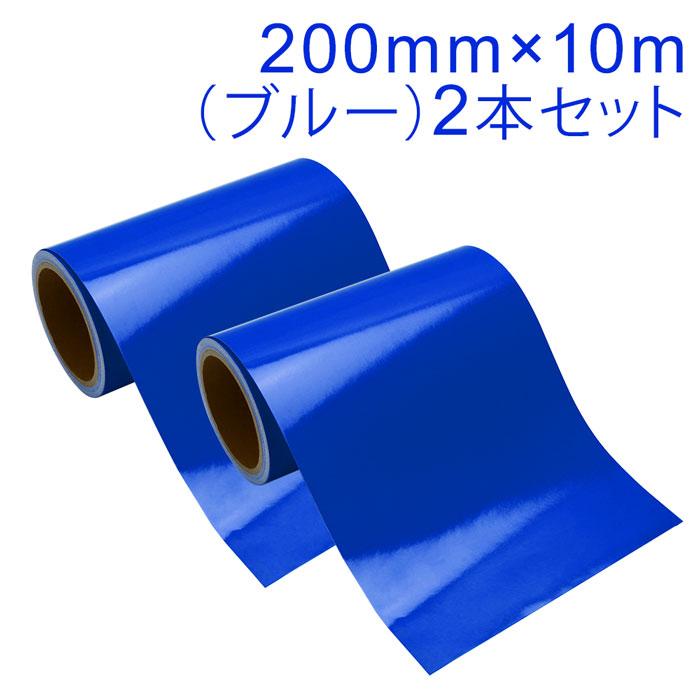 完全送料無料 柔軟性 剥離性能に優れたマーキングフィルム屋外3~4年の耐候性 2本セット カッティング用シート 屋外耐候4年 紙管内径3インチ 付与 再剥離糊 ブルー 200mm×10m