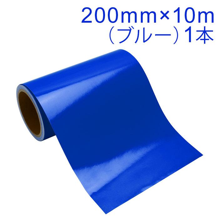 柔軟性 剥離性能に優れたマーキングフィルム屋外3~4年の耐候性 カッティング用シート 屋外耐候4年 紙管内径3インチ 再剥離糊 通常便なら送料無料 オンラインショップ ブルー 200mm×10m