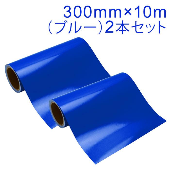 柔軟性 剥離性能に優れたマーキングフィルム屋外3~4年の耐候性 日本製 2本セット カッティング用シート 屋外耐候4年 激安挑戦中 ブルー 再剥離糊 300mm×10m 紙管内径3インチ