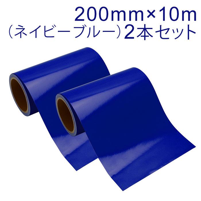 柔軟性 剥離性能に優れたマーキングフィルム屋外3~4年の耐候性 2本セット カッティング用シート 屋外耐候4年 再剥離糊 引き出物 ネイビーブルー 内祝い 紙管内径3インチ 200mm×10m