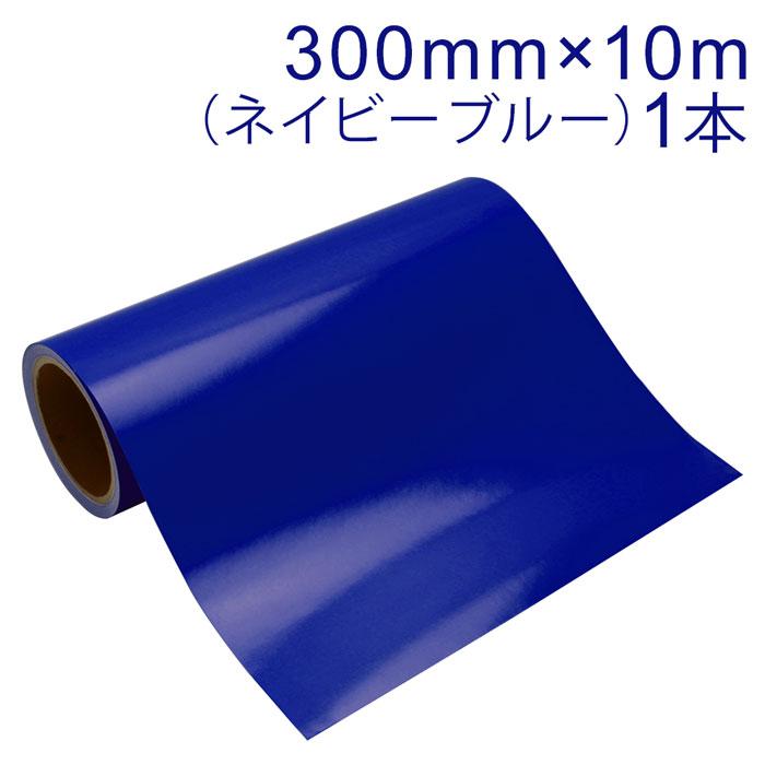 柔軟性 剥離性能に優れたマーキングフィルム屋外3~4年の耐候性 カッティング用シート バーゲンセール OUTLET SALE 屋外耐候4年 ネイビーブルー 300mm×10m 紙管内径3インチ 再剥離糊