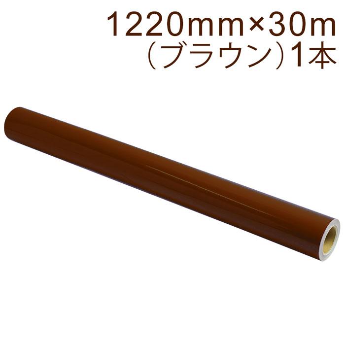 柔軟性、剥離性能に優れたマーキングフィルム屋外3~4年の耐候性 カッティング用シート 屋外耐候4年 1220mm×30m (ブラウン) NC-3580 紙管内径3インチ 再剥離糊