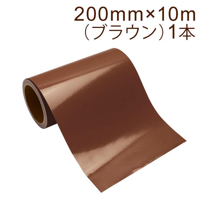 柔軟性 卓越 剥離性能に優れたマーキングフィルム屋外3~4年の耐候性 カッティング用シート 屋外耐候4年 ブラウン 200mm×10m 安心の定価販売 再剥離糊 紙管内径3インチ
