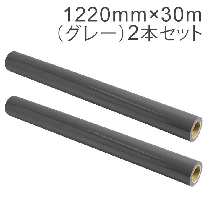 2本セット カッティング用シート 屋外耐候4年 1220mm×30m (グレー) NC-3590 紙管内径3インチ 再剥離糊