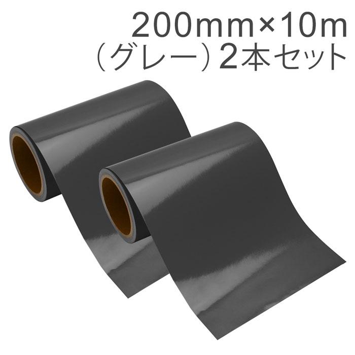 柔軟性 剥離性能に優れたマーキングフィルム屋外3~4年の耐候性 2本セット マーケティング カッティング用シート 日本 屋外耐候4年 200mm×10m 紙管内径3インチ グレー 再剥離糊
