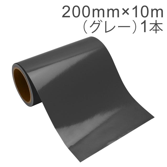 柔軟性 剥離性能に優れたマーキングフィルム屋外3~4年の耐候性 カッティング用シート 35%OFF 屋外耐候4年 キャンペーンもお見逃しなく 200mm×10m グレー 紙管内径3インチ 再剥離糊