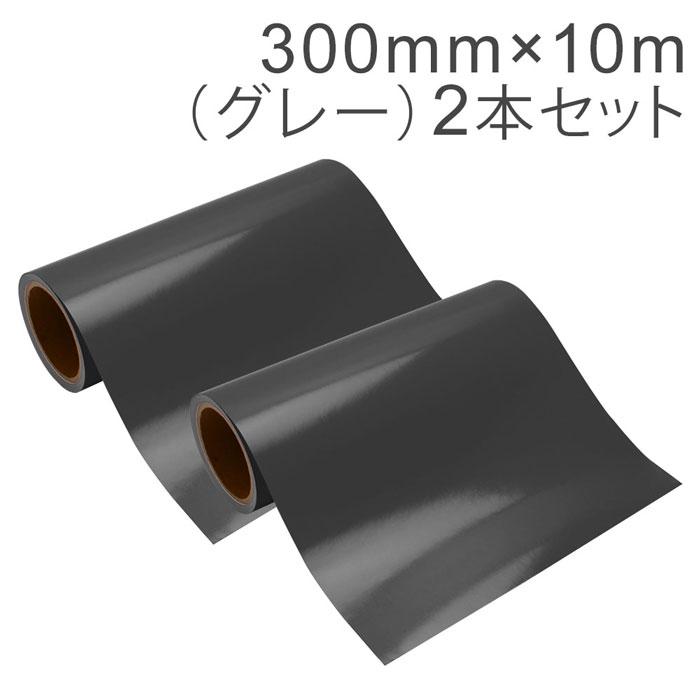 柔軟性 最安値に挑戦 剥離性能に優れたマーキングフィルム屋外3~4年の耐候性 2本セット カッティング用シート 屋外耐候4年 紙管内径3インチ 300mm×10m グレー 蔵 再剥離糊