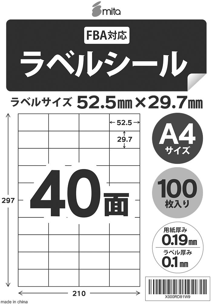 mitaオリジナル FBA出品者向け 商品ラベル対応 ラベル用紙 ラベルシール 余白無し 大特価!! mita 100枚 A4 40面 買物