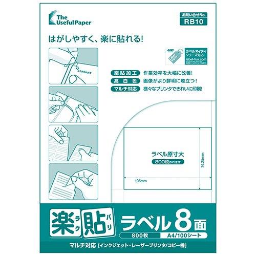 はがしやすく 楽に貼れる 100枚 楽貼ラベル ラベル用紙 新品未使用 ラベルシール 超特価 8面