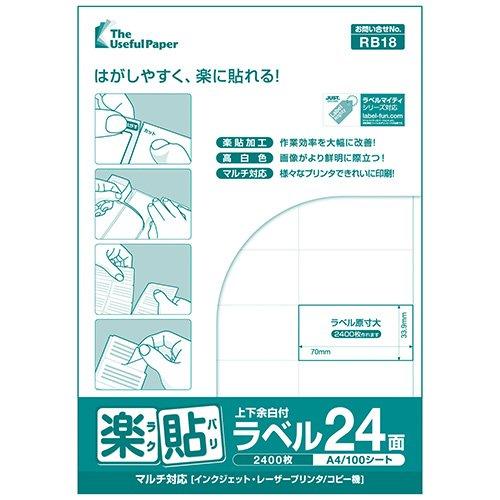 はがしやすく 楽に貼れる 現品 100枚 楽貼ラベル ラベルシール 高い素材 24面 ラベル用紙 上下余白付き