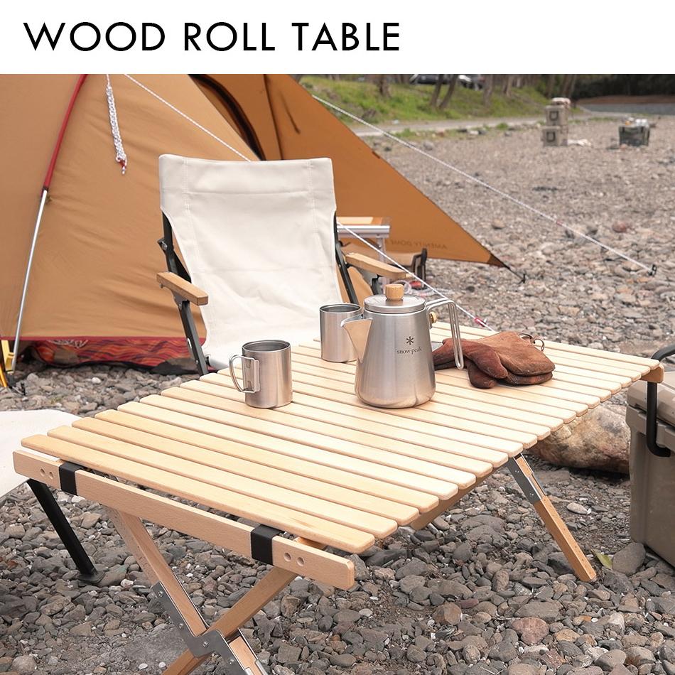 ウッド ロールテーブル 高さ2段階調整可能 【キャリーバッグ付き】アウトドア テーブル キャンプ ロールトップテーブル センターテーブル コンパクト 組み立て 折り畳み 木製 おしゃれ 高さ調節可能