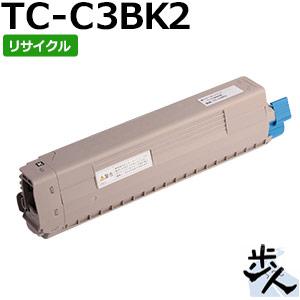 TC-C3BK2 ブラック 大容量 リサイクルトナー(使用済みカートリッジを先に回収)