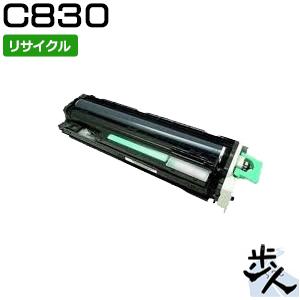 リコー用 SP C830 ブラック リサイクルドラム (使用済みトナーを先に回収)